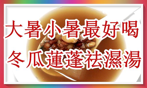 大暑小暑最好喝冬瓜蓮蓬祛濕湯.png