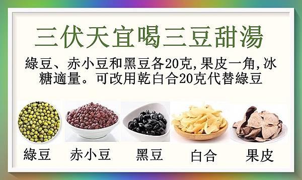 三伏天宜喝三豆甜湯1.jpg