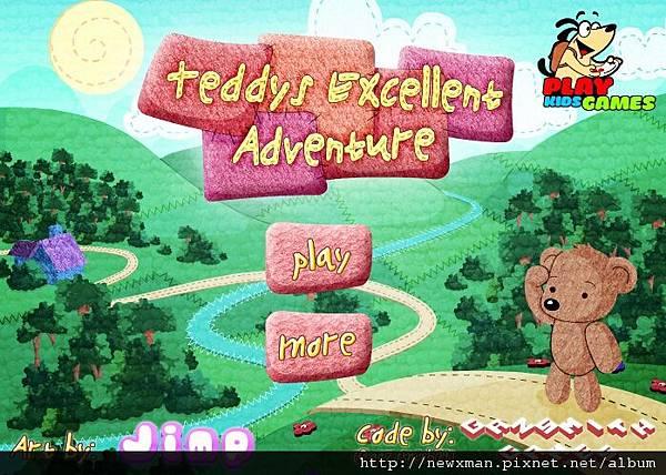 泰迪熊大冒險 1