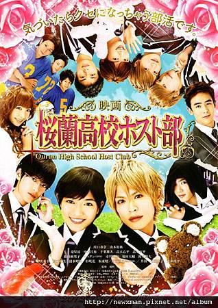 櫻蘭高校男公關部電影版 01