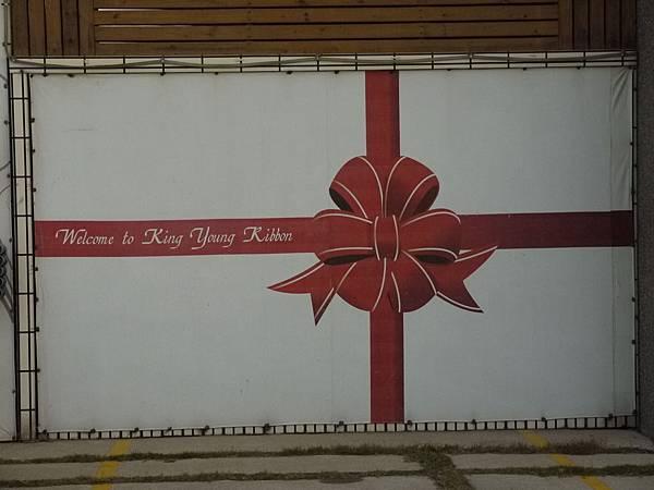 緞帶王織帶文化園區 34