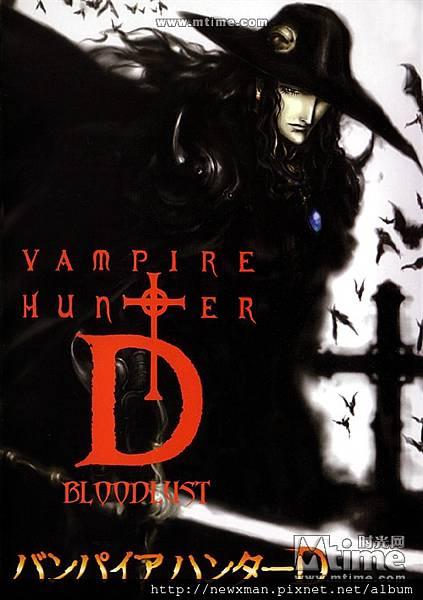 吸血鬼獵人D 01