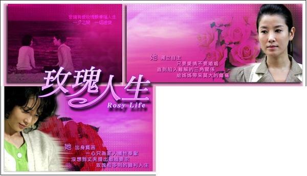 玫瑰人生13.jpg