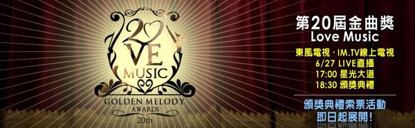 2009金曲獎.jpg