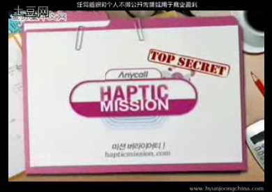 haptic mission6.bmp