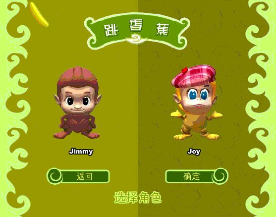跳香蕉II-4.bmp
