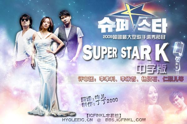 Super Star K 1.jpg