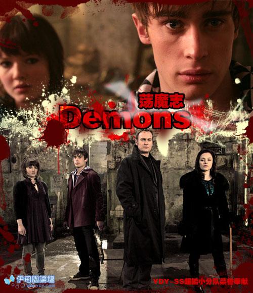 Demons.S1-1.jpg