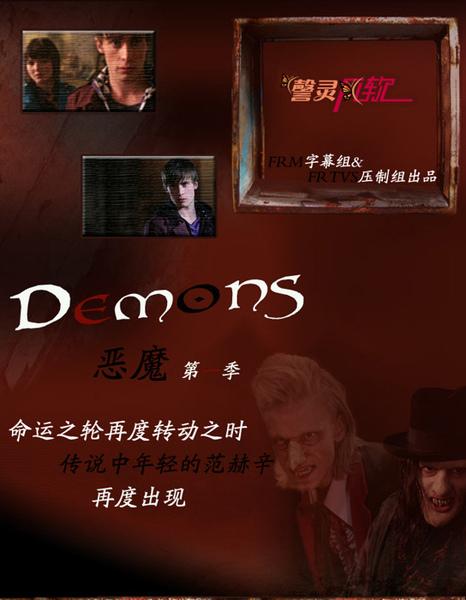 Demons.S1-2.jpg