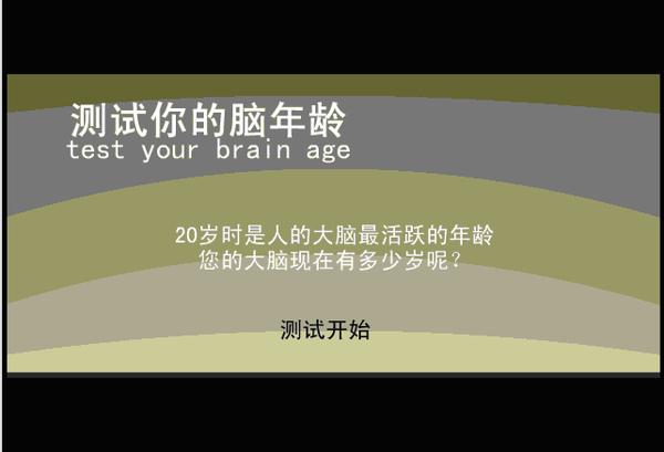 測試你的腦年齡1.bmp