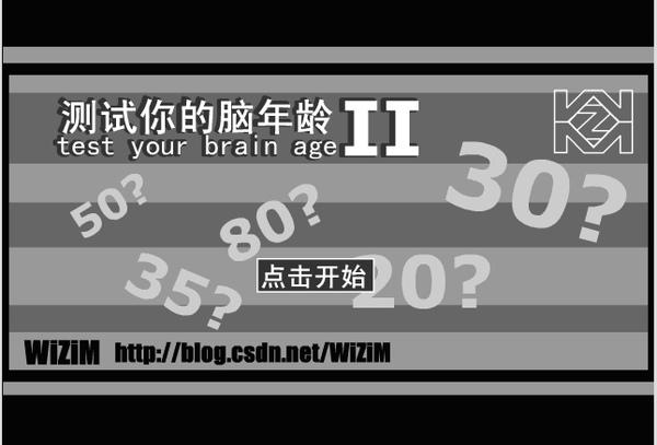 測試你的腦年齡2.bmp
