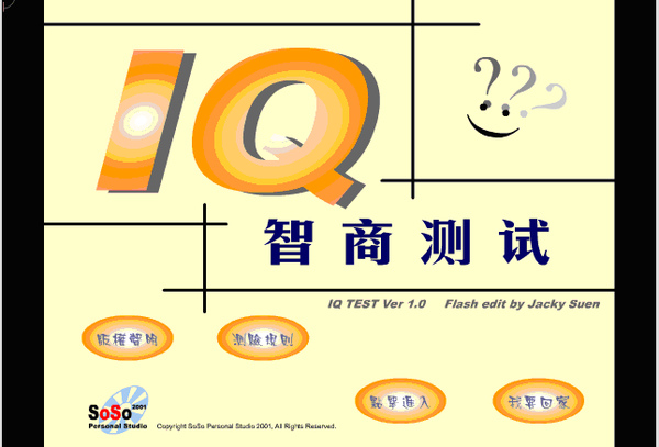 IQ智商测试1.bmp