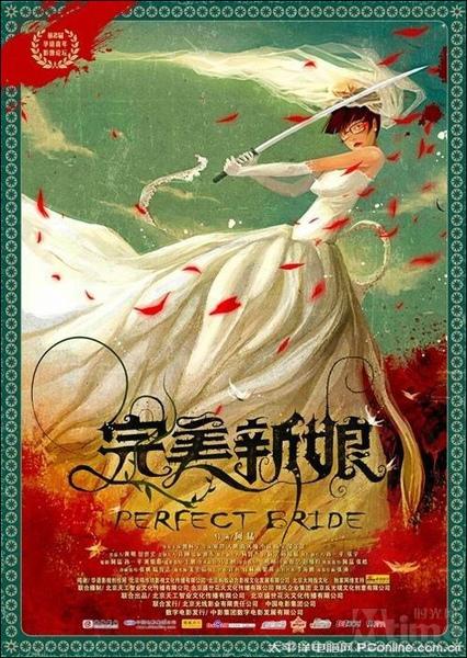 完美新娘 1.jpg