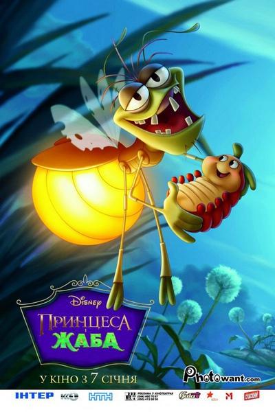 公主與青蛙 3.jpg