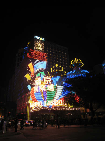 葡京區賭場