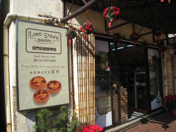 澳門安德魯餅店