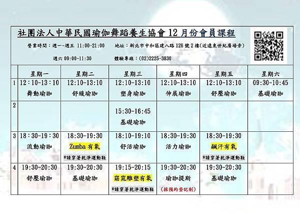 社團法人中華民國瑜伽舞蹈養生協會12月份會員課程.jpg