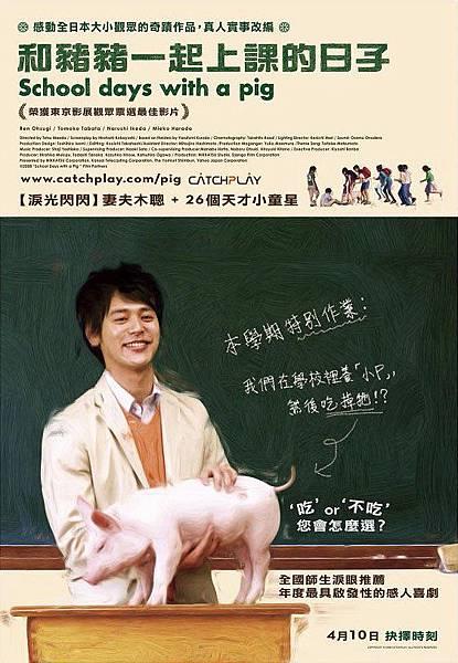 school days with a pig.jpg