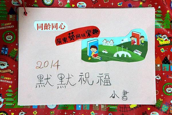 2014默默祝福小書