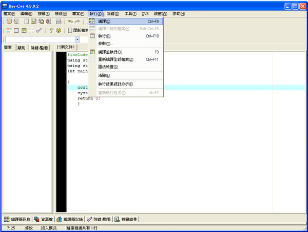 DEV-C展示圖4.jpg