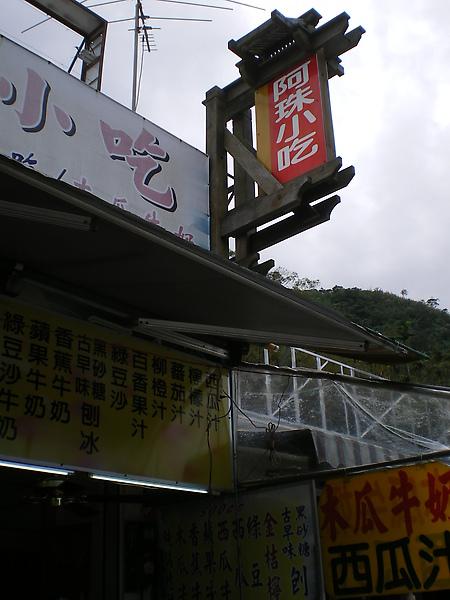 活跳蝦專賣店