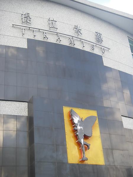 提拉米蘇旗艦店
