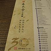 春水堂04