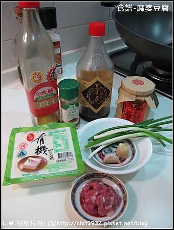麻婆豆腐01.jpg