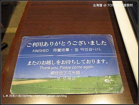 北海道@TOMAMU渡假村082.jpg