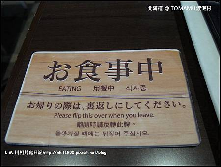 北海道@TOMAMU渡假村083.jpg