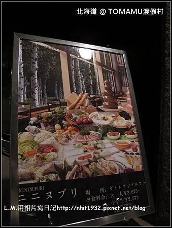 北海道TOMAMU渡假村23.jpg