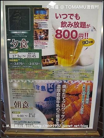 北海道TOMAMU渡假村39.jpg
