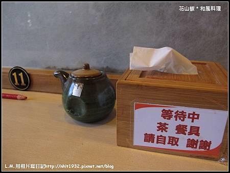 花山椒14.jpg