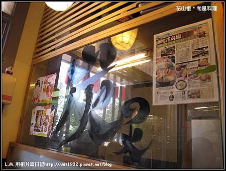花山椒15.jpg