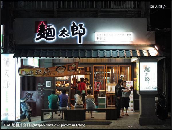 麵太郎01.jpg
