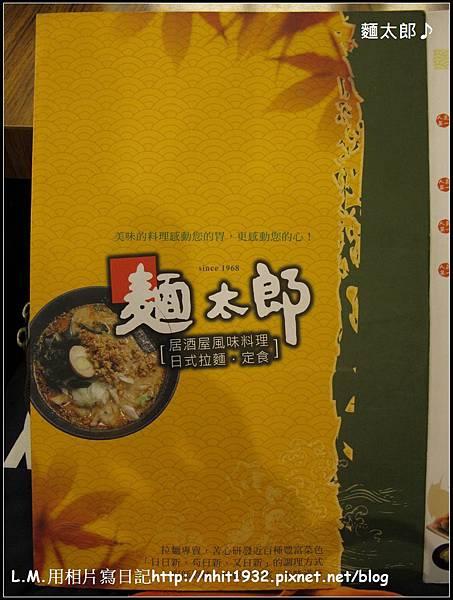 麵太郎0005.jpg