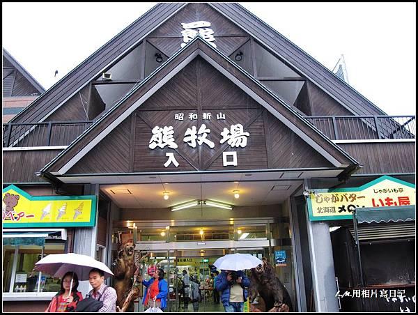 北海道第三天017.jpg