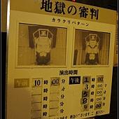 北海道第三天106.jpg