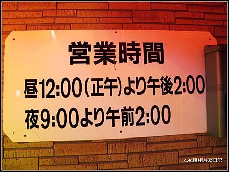 北海道第三天131.jpg