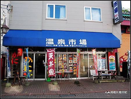 北海道第三天150.jpg