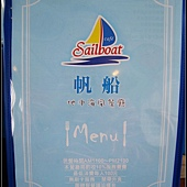 帆船sailboat cafe07.jpg