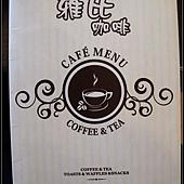 雅比咖啡02.jpg