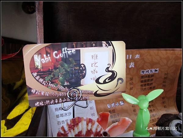 雅比咖啡35.jpg