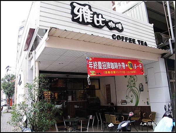 雅比咖啡37.jpg