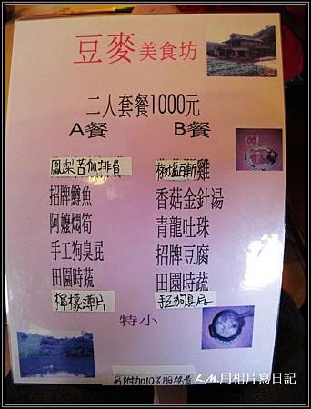 A1229豆麥阿義42.jpg