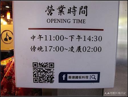 香連鐵板燒02.jpg