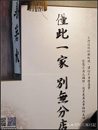 香連鐵板燒39.jpg