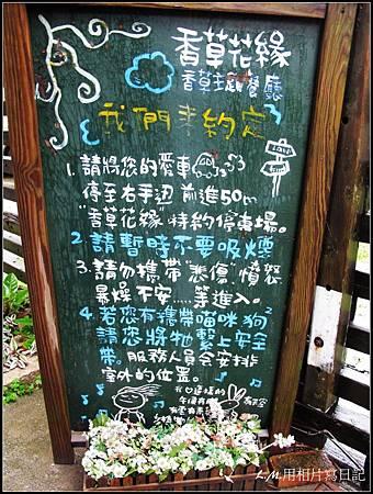 香草花緣2014020961.jpg
