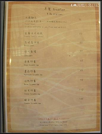 20140426藏私CAFE菜單03.jpg