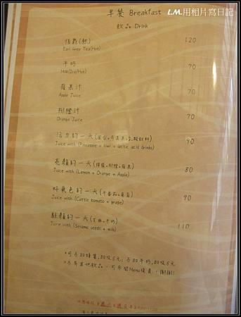 20140426藏私CAFE菜單04.jpg